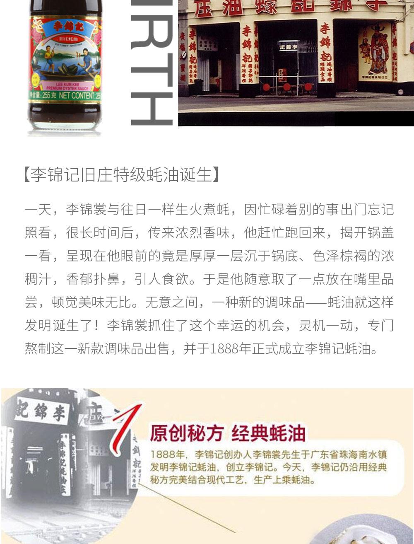 【包蚝油税3瓶装】香港李锦记特级永州邮包5旧庄血鸭王刚图片