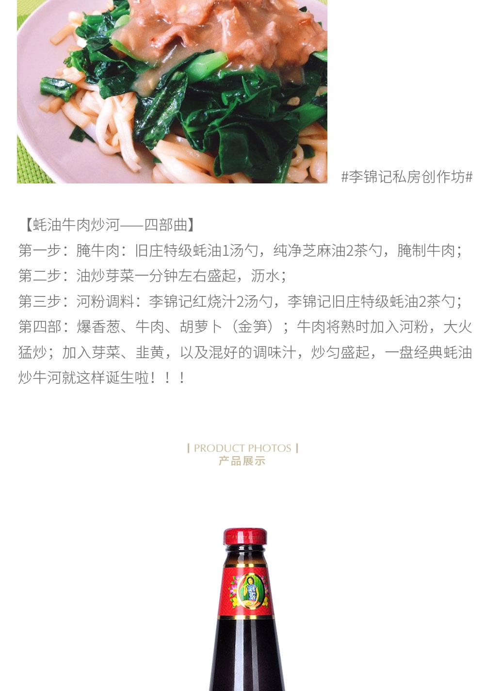 【包邮包税3瓶装】旧庄李锦记蚝油香港特级5DV现场生蚝2015.11.02图片