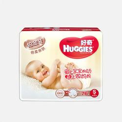 【包邮包税】韩国Huggies好奇 铂金装倍柔亲肤婴儿纸尿裤S76片